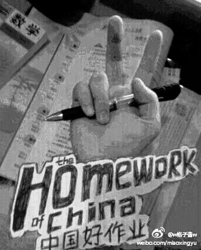 国庆长假的那些个不幸福中国好作业勾起无限回忆月饼创意料理爆红网络【资讯】
