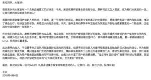 王晓峰CEO胡玮炜总裁王兴董事长 美团收购摩拜架构确定