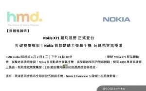 诺基亚X71后壳曝光:配骁龙660,采用打孔屏